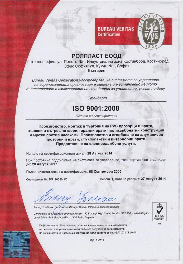 https://rollplast.com/storage/uploads/certificates/TOtnqOdeNPNrVbDdPVUKSmuBaHbCQtMBNcZJDuil.jpeg