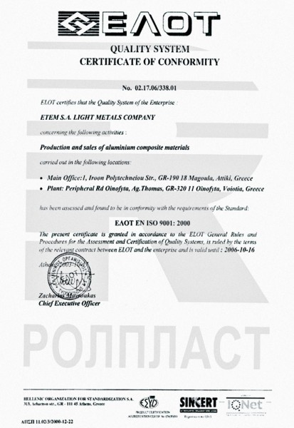 https://rollplast.com/storage/uploads/certificates/wydWpMHtPrSPL6vpA4NVyEA2sHPnjtms5vYt4zZn.jpeg