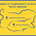 Отбелязваме най-българския празник! Честото Съединение!